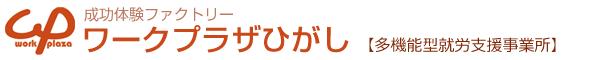 成功体験ファクトリー ワークプラザひがし【多機能型就労支援事業所】