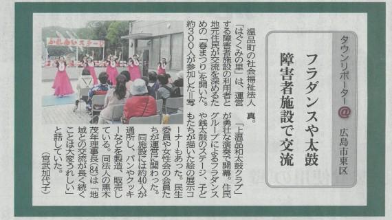 中国新聞 夕刊より
