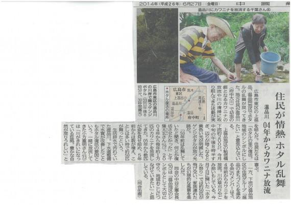 6月27日 中国新聞