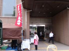 会場は、広島市東区総合福祉センター