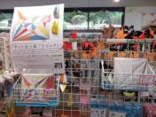 安佐動物公園内の売店で売られているずっと折り鶴、ずっと折り紙