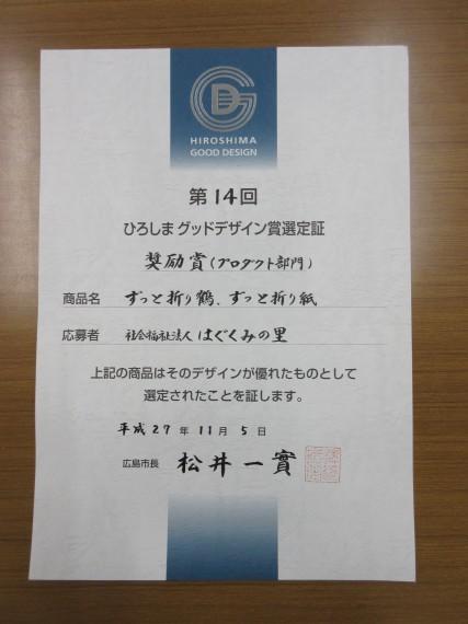 ひろしまグッドデザイン賞 賞状