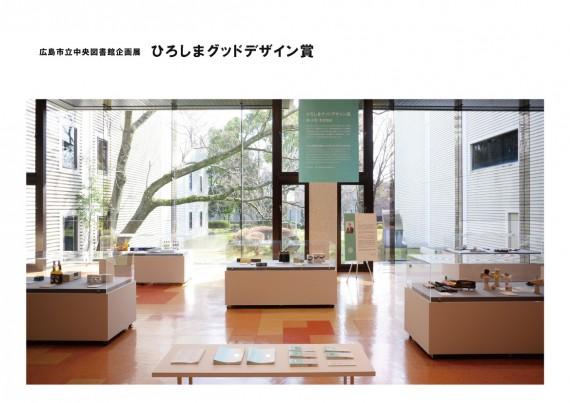 ひろしまグッドデザイン賞 中央図書館企画展aaa