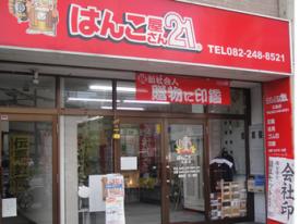 はんこ屋さん21 広島店