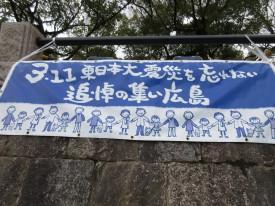 3.11東日本大震災を忘れない追悼の集い広島