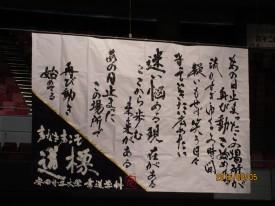 安田女子大学書道学科の生徒さんの作品