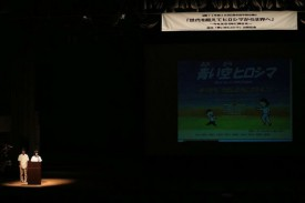 絵本「青い空ヒロシマ」出版記念発表会