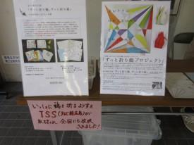 ずっと折り鶴、ずっと折り紙も販売いたしました